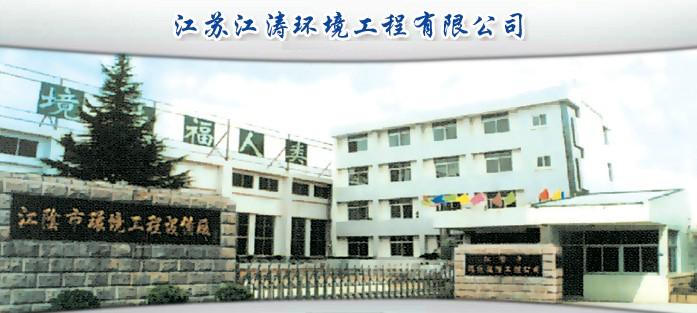 江苏江涛环境工程有限公司