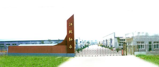 聊城江北轴承厂 电话:0635-8637988