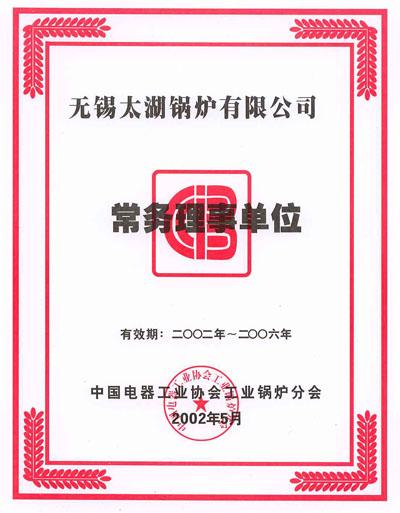 无锡太湖锅炉有限公司