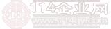 114企业网