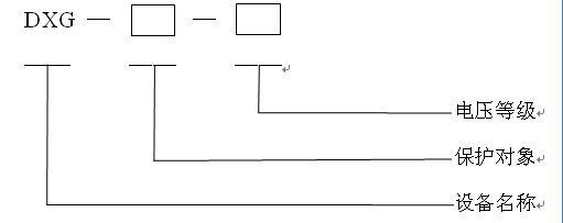 当发电机,主变压器的接地电容电流超过容许值时,国内普遍采用消弧线圈