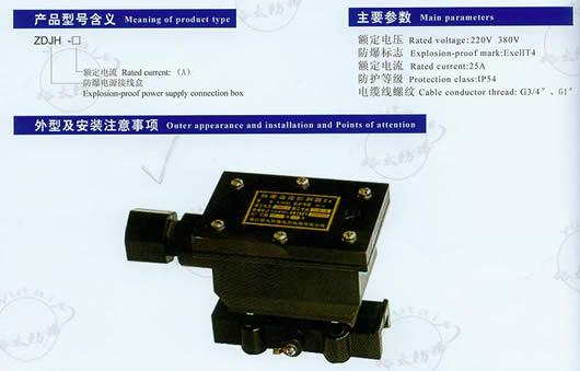 防爆电源接线盒_中国114企业网|镇江市裕太防爆电